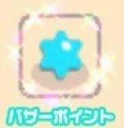 10pt=1円 バザポ10000pt チョコットランド(チョコラン)