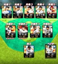 S37体 リーグ上位安定垢|プロ野球スピリッツA(プロスピA)