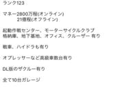 GTA5アカウント マネー2800万|グランドセフトオートオンライン(GTA)