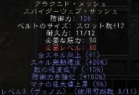 【PC】 アラクニド・メッシュ|ディアブロ2 リザレクテッド