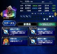 アクスター 攻撃力2000超え 物語初期アカウント FFBE