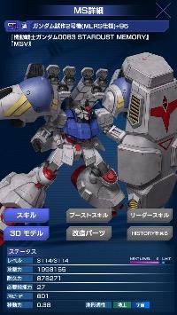 【遠】ガンダム試作2号機(MLRS仕様)+95 (覚醒済み)レベル3000超|ガンダムエリアウォーズ