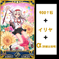 900↑聖晶石+イリヤ+ランダム★5  FGO