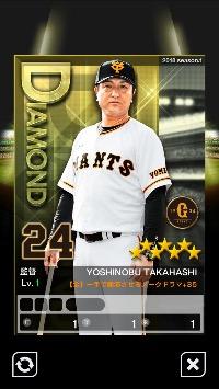 輝監督30枚|プロ野球PRIDE