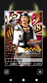 プロ野球プライド AWARD 2煌巨人小林|プロ野球PRIDE