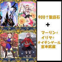 900-1000聖晶石+マーリン+イリヤ+宮本武蔵+ナイチンゲール FGO