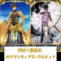 900↑聖晶石+オジマンディアス+アルジュナ  FGO