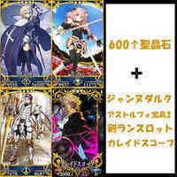 600↑聖晶石+ジャンヌダルク+アストルフォ宝具3+剣ランスロット+カレスコ FGO