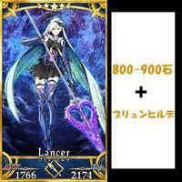 800-900聖晶石+ブリュンヒルデ|FGO(Fate/Grand Order)