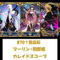 870↑聖晶石+マーリン+刑部姫+カレイドスコープ|FGO(Fate/Grand Order)