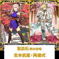 650-700聖晶石+宮本武蔵+ネロブライド+★4ネロ宝具2|FGO(Fate/Grand Order)