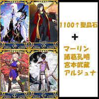 1170↑聖晶石+200黄金の果実+マーリン+宮本武蔵+孔明+アルジュナ|FGO(Fate/Grand Order)