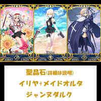 800-900聖晶石+イリヤ+水着アルトリアオルタ メイドオルタ+ジャンヌダルク|FGO(Fate/Grand Order)