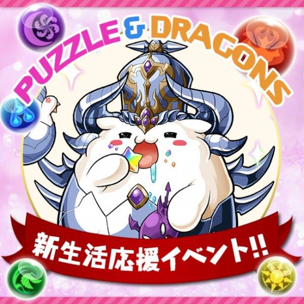 即時対応 魔法石520↑ リセマラアカウント|パズドラ(パズル&ドラゴンズ)