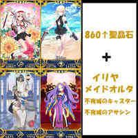 860-900聖晶石+イリヤ+水着アルトリアオルタ メイドオルタ|FGO(Fate/Grand Order)