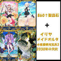 860-900聖晶石+イリヤ+水着アルトリアオルタ メイドオルタ+水着源頼光宝具3+2030年の欠片|FGO(Fate/Grand Order)