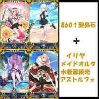860-900聖晶石+イリヤ+水着アルトリアオルタ メイドオルタ+水着源頼光+アストルフォ|FGO(Fate/Grand Order)