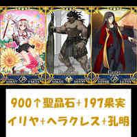 900聖晶石+イリヤ+孔明+ヘラクレス|FGO(Fate/Grand Order)