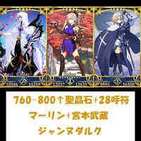 760-800聖晶石+28呼符+マーリン+宮本武蔵+ジャンヌダルク FGO