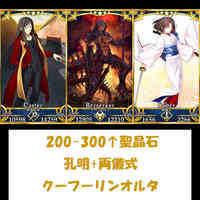 200-300聖晶石+孔明+クーフーリンオルタ+両儀式|FGO(Fate/Grand Order)