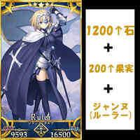 1200聖晶石+200黄金の果実+ジャンヌダルク|FGO(Fate/Grand Order)