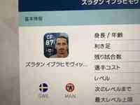 リセマラ後(イブラヒモヴィッチ) ウイイレアプリ(ウイニングイレブン2017)