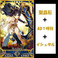 900聖晶石+40呼符+イシュタル宝具2|FGO(Fate/Grand Order)