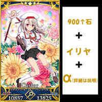 900↑聖晶石+イリヤ+カレイドスコープ FGO