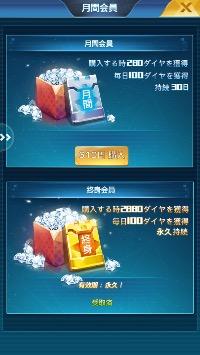 36000ダイヤ(5万円相当)プレゼント!|社長の野望