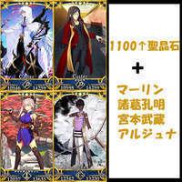 1170↑聖晶石+200黄金の果実+マーリン+宮本武蔵+孔明+アルジュナ|FGO