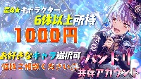 【キャラ選べる】バンドリアカウント 星4キャラ6体以上確定|バンドリ!ガールズバンドパーティ(ガルパ)