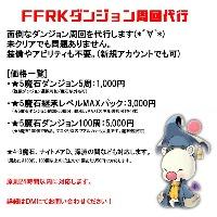 FFRK 魔石ダンジョン周回代行|FFレコードキーパー(FFRK)
