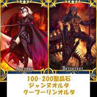 100-200聖晶石+ジャンヌオルタ+クーフーリンオルタ|FGO