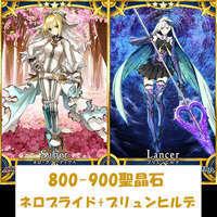 800-900聖晶石+ブリュンヒルデ+ネクロブライド|FGO