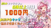 【最安値】バンドリアカウント 星4キャラ6体以上確定|バンドリ!ガールズバンドパーティ(ガルパ)