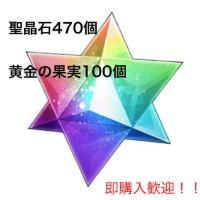 石450~470個 Fate/GrandOrder fgoアカウント×2個 FGO