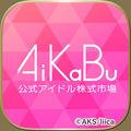 AiKaBu 公式アイドル株式市場(アイカブ)のアカウントデータ
