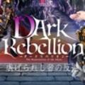 ダークリベリオン(DArK Rebellion)のアカウントデータ
