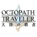 オクトパストラベラー大陸の覇者のアカウントデータ