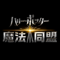 ハリーポッター 魔法同盟(ハリポタGO)のアカウントデータ