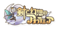 新 剣と幻想のアカデミアのRMT