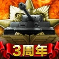 戦車帝国 海陸争覇のアカウントデータ