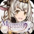 メモリアルレコード(メモレコ)