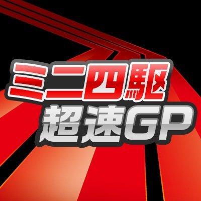 ミニ四駆 超速グランプリのアカウントデータ