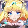 ヴァルキリーヒーローズサガ(戦姫物語)
