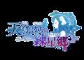 天穹ノ彼方の錬星郷(ソラカナ)のRMT