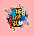 新選組 桜華妖乱のアカウントデータ