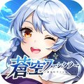 蒼空ファンタジーのアカウントデータ