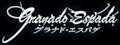 グラナド・エスパダ