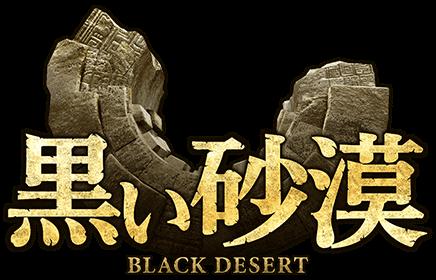 黒い砂漠のアカウントデータ